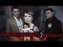 КиноТрэш: Паранормальное явление 2 (2010)