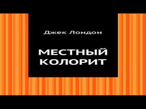 Джек Лондон Местный колорит аудиокнига