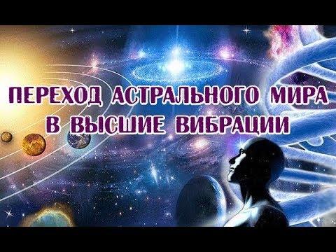 🔹Переход астрального мира в Высшие вибрации-ченнелинг