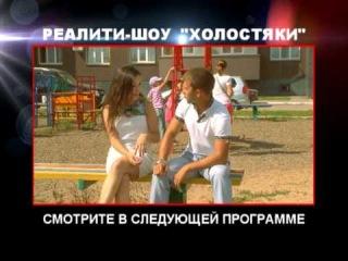 анонс_Холостяки_5 серии_05сент