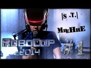 S.T. Мнение #1. РобоКоп 2014