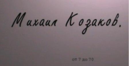 Михаил Козаков: от 7 до 70 (Первый канал, 16.10.2004)