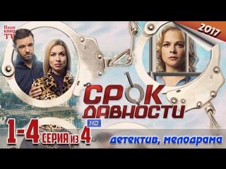 Срок давности / HD 1080p / 2017 (детектив, мелодрама). 1-4 серия из 4