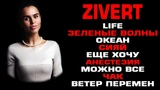 Сборник песен Zivert Слушать песни онлайн Музыка