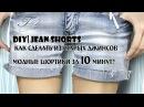 DIY| Jean Shorts| Как сделать из старых джинсов модные шорты за 10 минут?