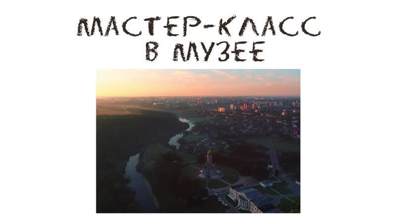 Подольск. Мастер-класс В. Монич
