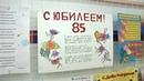 Исполнилось 85 лет шадринской школе интернату № 12