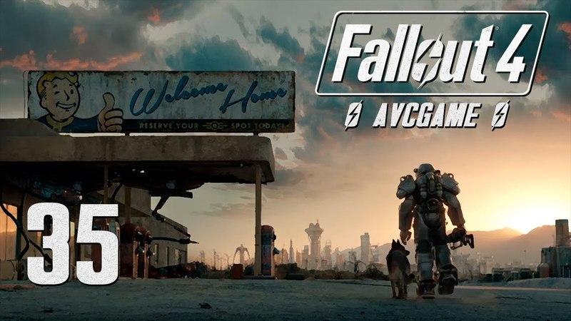Прохождение Fallout 4 35 - Конститьюшн