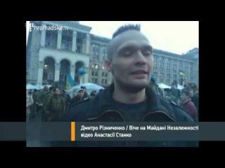 Дмитро Різниченко про мітинг на Майдані