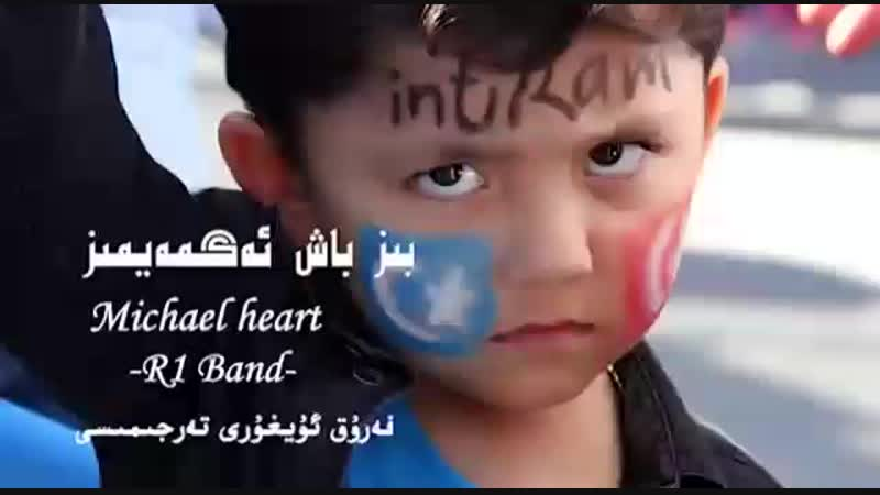 Flay tu nane Uygur
