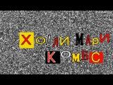 Charmed Opening Credits - Ostorozhno Modern Style