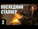 S.T.A.L.K.E.R. Последний Сталкер 2. НОЧНОЙ ПОБЕГ!