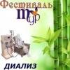 """Диализ на отдыхе с """"Фестиваль-Тур"""""""