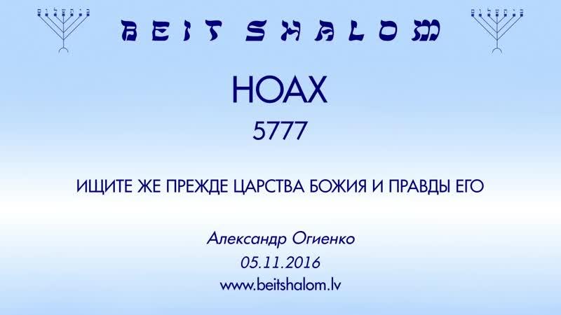 «НОАХ» 5777 «ИЩИТЕ ЖЕ ПРЕЖДЕ ЦАРСТВА БОЖИЯ И ПРАВДЫ ЕГО» А.Огиенко (05.11.2016)