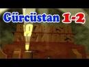 ▐►Bozbash Pictures - Gurcustan FULL (Part 1,2)◄▌