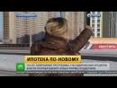 ZhK Best Way kak alternativa ipoteke Roman Vasilenko dlya telekanala NTV 1