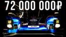 Карбоновый спорткар из России за 72 млн руб - невероятные фишки гоночного BR1! ДорогоБогато №39
