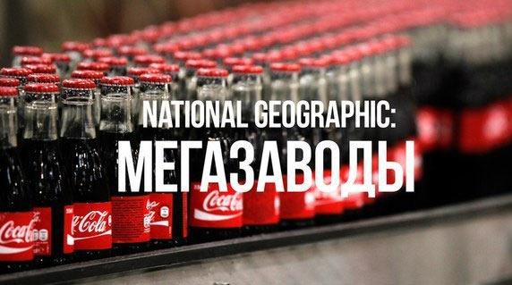 National Geographic: Мегазаводы (лучшие серии).