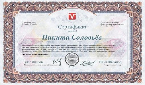 Сертификат первого уровня