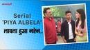 "Piya Albela"" Serial 14th August Full Episode On Location Shoot"