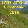 В Горы с Sididoma.net / 2019