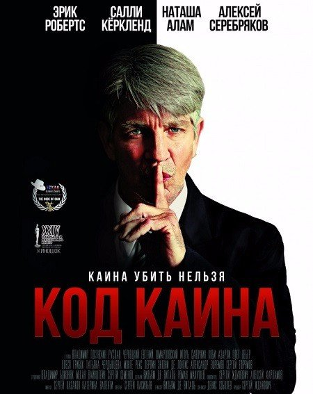 Код Каина (2015)