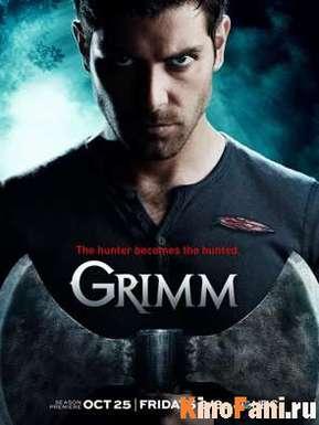 Гримм (сезон 5) / Grimm смотреть