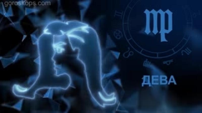 Гороскоп на 15 августа 2018 года (среда) ✨ Гороско.mp4