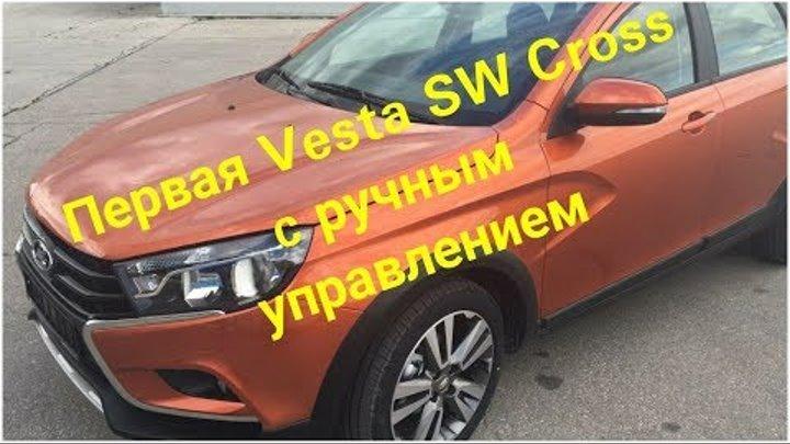 Lada Vesta SW Cross для клиента с ограниченными возможностями