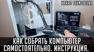 Как собрать компьютер самому. Подробная инструкция по сборке v2.0