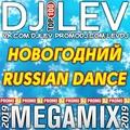 DJ LEV - НОВОГОДНИЙ RUSSIAN DANCE VOL.2 (MEGAMIX 2019)