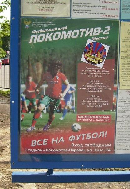 31.05.2013 «Локомотив-2» (Москва) — «Питер» (Санкт-Петербург) 3-1