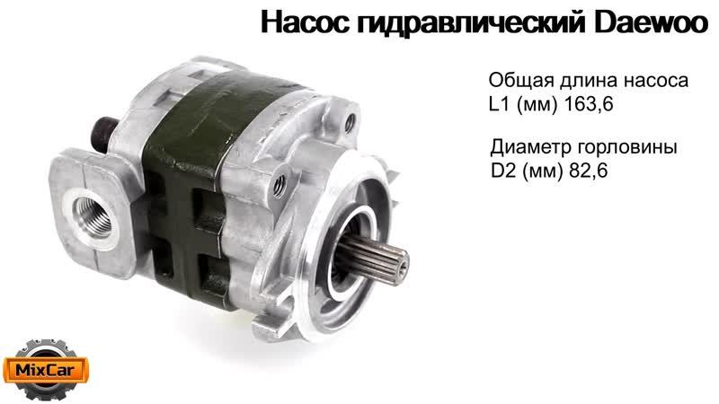 Насос гидравлический Daewoo (D518254)
