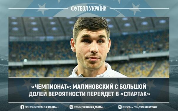 «Чемпионат»: Малиновский с большой долей вероятности перейдет в «Спартак»
