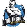 Спортивное Питание Украина