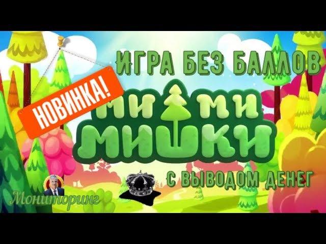 Mimimishki новая экономическия игра с выводом денег без баллов и ограничений Монитор...