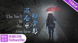 雨巷中的背影  The back in the rain lane Назад в полосу дождя