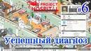 ProjectHospital Доктор Хаус Успешная миссия по Управлению и Госпитализации