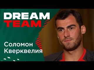 #dream team // соломон кверквелия