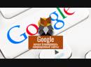 Google начал банить сайты заблокированные в России