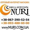 Nuri. Сумки аксессуары оптом