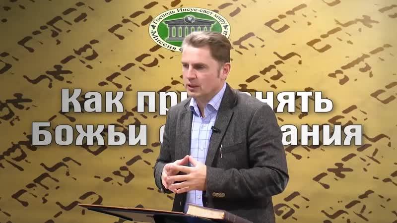 Олег Ремез 4 Как применять Божьи Обетования 4 часть