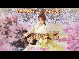 [Fsg Reborn] Legend of Yun Xi   Легенда о Юньси - 5 серия
