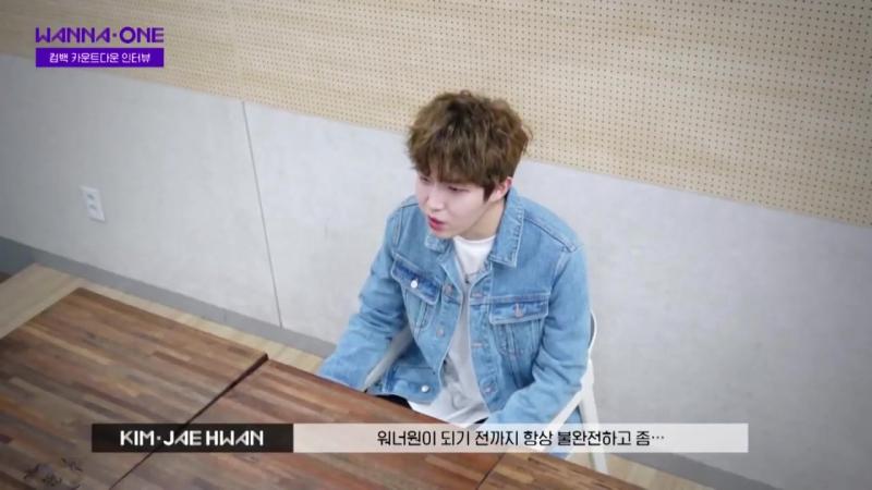 [INTERVIEW] Обратный отсчёт до камбэка Wanna One (13.11.17)