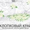 Khlopkovy-Kray Volgograd