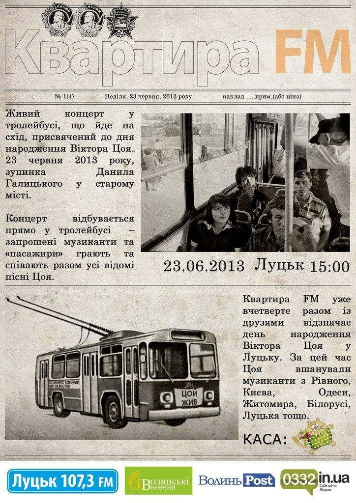 Концерт у тролейбусі в Луцьку до дня народження Віктора Цоя