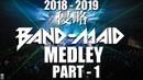BAND-MAID / MEDLEY / 2018-2019 / 侵略 / PART-1