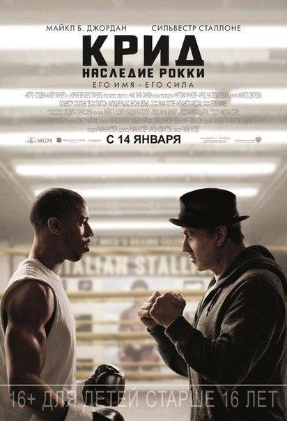 Крид: Наследие Рокки (2015) Лицензия