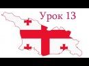 Грузинский язык. Урок 13 / Georgian Language. Lesson 13