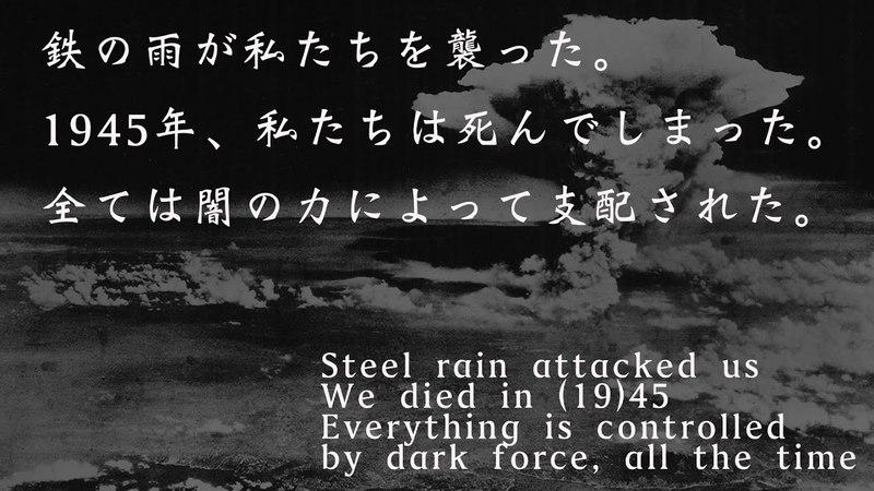GYZE - JAPANESE ELEGY (lyrics video)